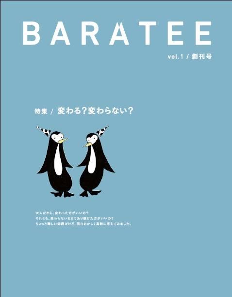 Baratee(バラッティ)